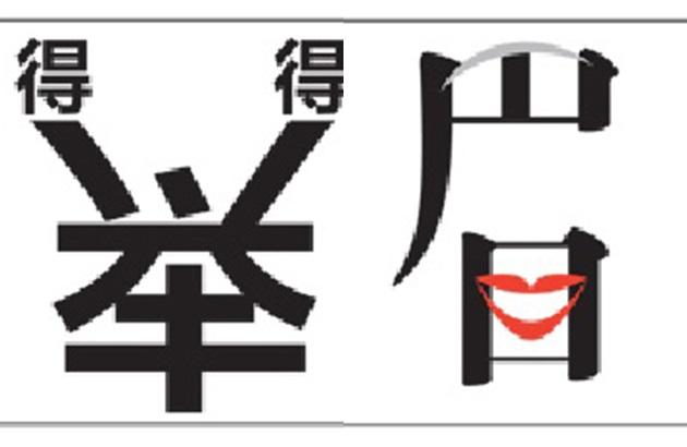 logo 标识 标志 设计 矢量 矢量图 素材 图标 630_410